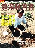 農業経営者 2008年9月号(151号)