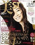 美ST(ビスト) 2016年 10 月号 [雑誌]