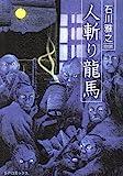 人斬り龍馬 / 石川 雅之 のシリーズ情報を見る