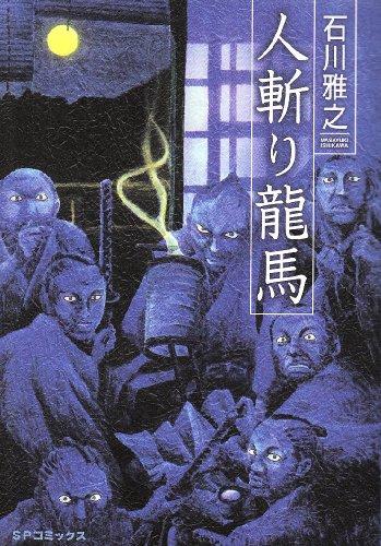 人斬り龍馬 (SPコミックス)の詳細を見る