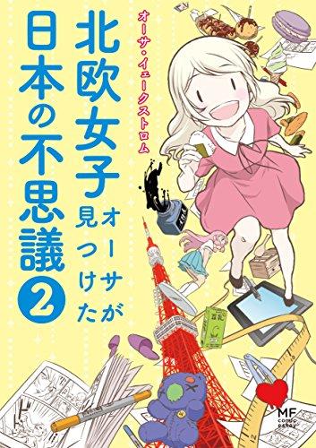 北欧女子オーサが見つけた日本の不思議 (2) (メディアファクトリーのコミックエッセイ)の詳細を見る