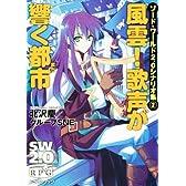 ソード・ワールド2.0シナリオ集(2)  風雲!歌声が響く都市 (富士見ドラゴン・ブック)