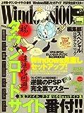Windows 100% 2008年 07月号 [雑誌]