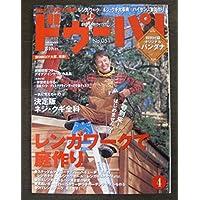 ドゥーパ ! 2006年 04月号