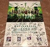 乃木坂46 全員 直筆サインポスター『夏のfree&easy』橋本奈々未