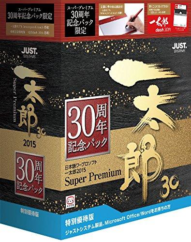 ジャストシステム 一太郎2015 スーパープレミアム 30周年 特別優待版