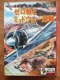 少年版・太平洋戦争〈2〉ゼロ戦とミッドウェー海戦 (昭和48年) (少年少女講談社文庫〈A-34〉)