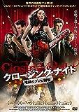 クロージング・ナイト 地獄のゾンビ劇場[TWAD-1416][DVD]