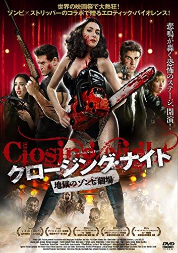クロージング・ナイト 地獄のゾンビ劇場[DVD]