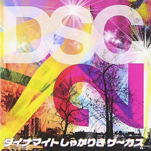 DSC・2