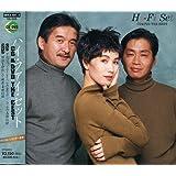 CD&DVD THE BEST ハイ・ファイ・セット(DVD付)