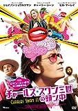 チャールズ・スワン三世の頭ン中[DVD]