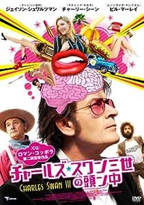 チャールズ・スワン三世の頭ン中 [DVD]