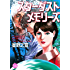 スターダストメモリーズ (幻冬舎コミックス漫画文庫)