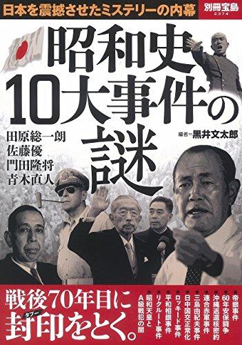 昭和史10大事件の謎 (別冊宝島 2374)の詳細を見る