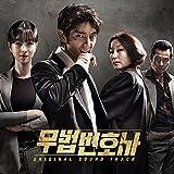 [CD]無法弁護士 OST [韓国盤]