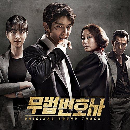 無法弁護士 OST (TvN Drama) CD+Booklet [韓国盤]