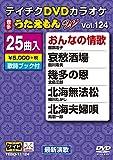 テイチクDVDカラオケ うたえもんW(124) 最新演歌編