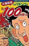 久保田篤のパチンコで月100万円稼ぐ本―大開放!1日10回の大当たり打法!