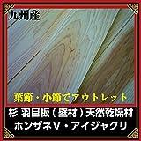 九州産:アウトレット杉羽目板(葉節あり) 壁材 杉板 本実目透しVカット1900*135*10:サンダー仕上/26枚:2坪