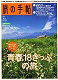 旅の手帖 2008年 07月号 [雑誌]