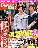 Dispatch JAPAN (ディスパッチジャパン) 2012年 4/1号 [雑誌]