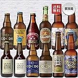 飲みやすい地ビール・クラフトビール 12本飲み比べ詰め合わせ ギフトセット
