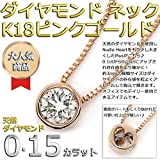 ダイヤモンド ネックレス 一粒 0.15ct K18 ピンクゴールド Nudie Heart Plus(ヌーディーハートプラス) 人気の覆輪留 ペンダント ds-1122795