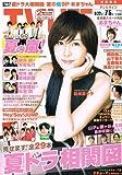TV LIFE (テレビライフ) 首都圏版/2013年7/5号