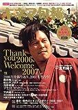 キネマ旬報 2007年 1/1号 [雑誌]