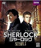 『SHERLOCK/シャーロック』 DVD プチ・ボックス シーズン3