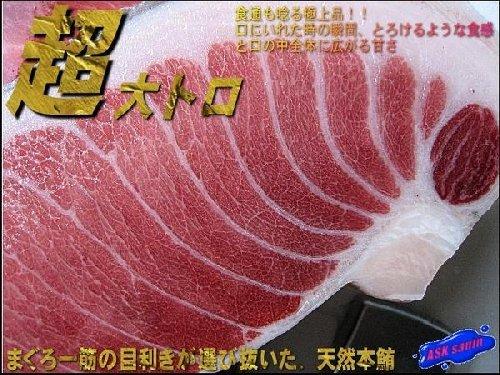 お刺身用 本マグロ「大トロ500g」天然物