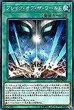 ブレイク・オブ・ザ・ワールド ノーマル 遊戯王 サイバネティック・ホライゾン cyho-jp057
