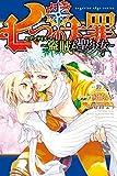 七つの大罪 セブンデイズ~盗賊と聖少女~(1) (少年マガジンエッジコミックス)