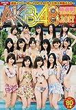 AKB48総選挙 水着サプライズ発表2017