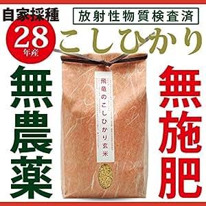 28年産 千葉県産 無農薬・無肥料 コシヒカリ玄米 10kg