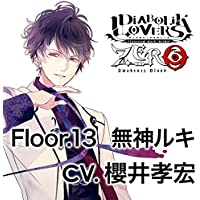 DIABOLIK LOVERS ZERO Floor.13 無神ルキ CV.櫻井孝宏