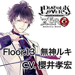 DIABOLIK LOVERS ZERO Floor.13 無神ルキ CV.櫻井孝宏