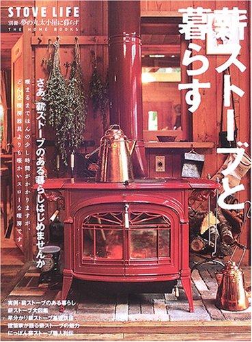 薪ストーブと暮らす (THE HOME BOOKS)