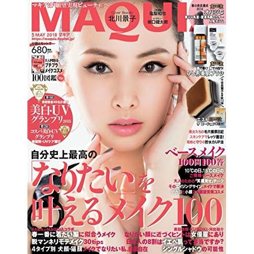 MAQUIA(マキア) 2018年 05 月号 [雑誌]
