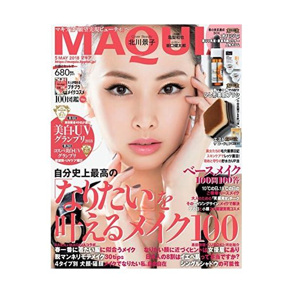 MAQUIA(マキア) 2018年 05 月号 ...の商品画像