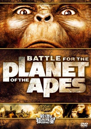 最後の猿の惑星 [DVD]の詳細を見る