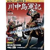 季刊 ウォーゲーム日本史 第5号 川中島軍記(ゲーム付) ([バラエティ])