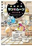魔法少女サン&ムーン〜推定62歳〜 (バンブーコミックス)