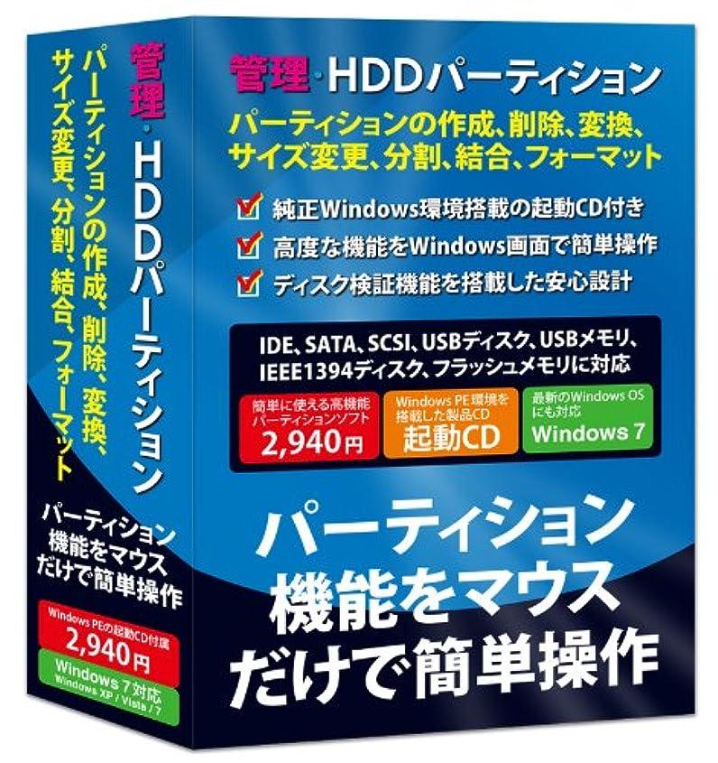 マット堂々たるプロフィール管理?HDDパーティション