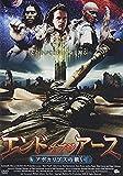 エンド・オブ・ジ・アース アポカリプスの戦い[DVD]