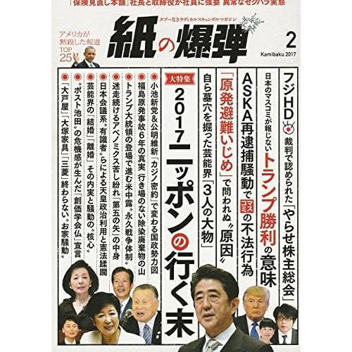 月刊 紙の爆弾 2017年 02 月号 [雑誌]