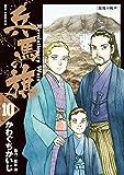 兵馬の旗(10) (ビッグコミックス)