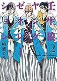 壬生狼ヤングゼネレーション(2) (ビッグコミックス)