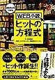 読者の心をつかむ WEB小説ヒットの方程式